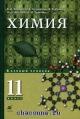 Химия 11 кл. Учебник. Базовый уровень
